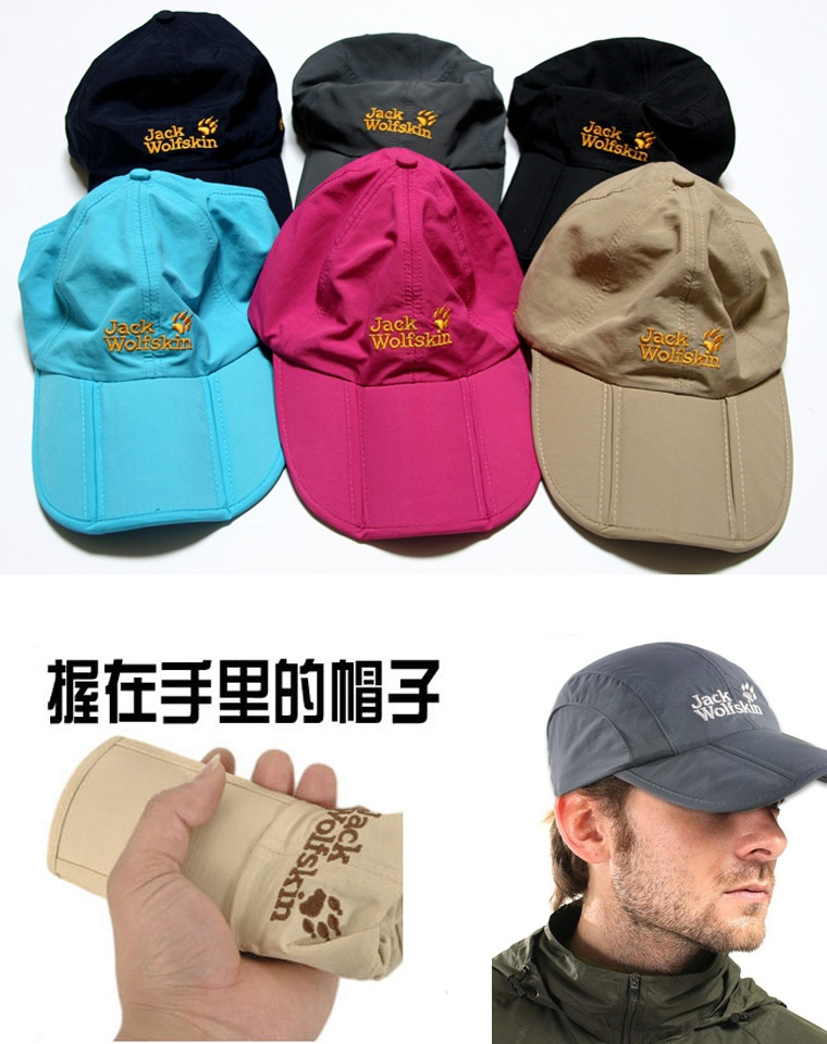 可收进口袋的帽子  仅39元  德国jackwolfskin狼爪原单 升级2代 男女款防紫外线  三折叠 速干透气棒球帽 遮阳帽
