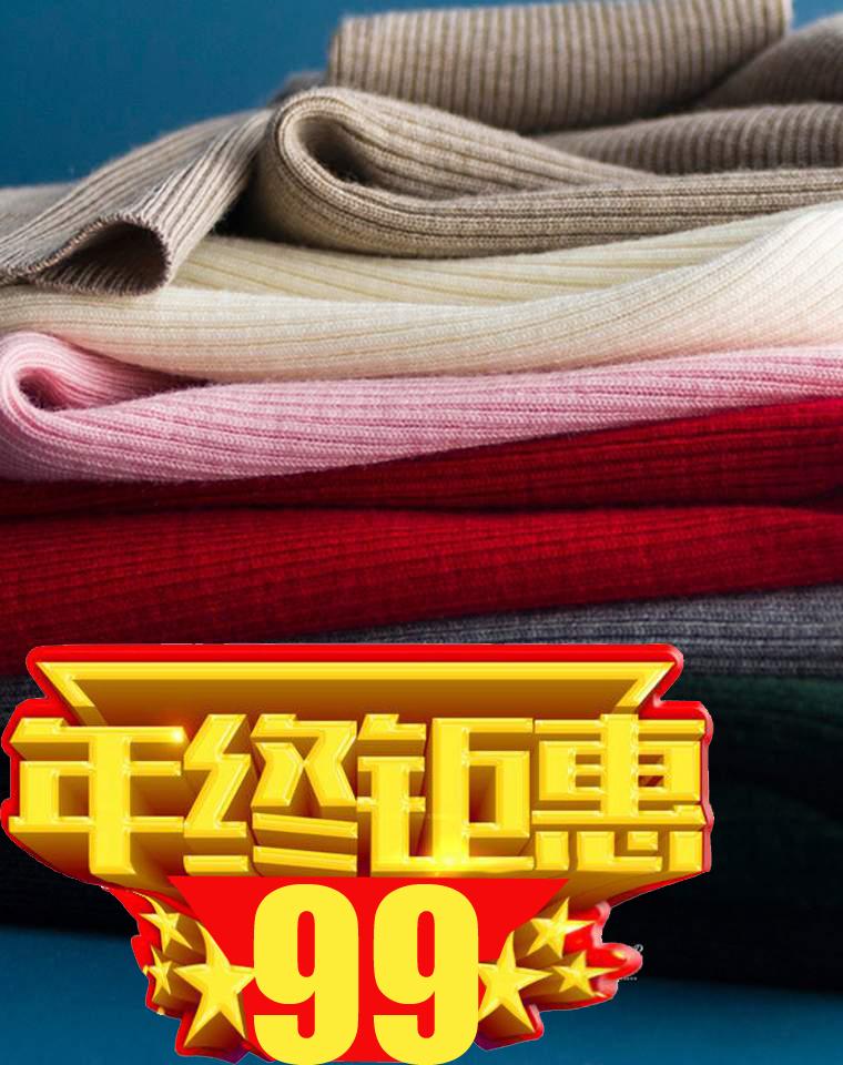 年终捡漏钜惠   仅99元  人手一件显瘦好品质坑条羊毛衫    时尚樽领 弹力坑条仅168元  气质显瘦纯羊毛打底衫
