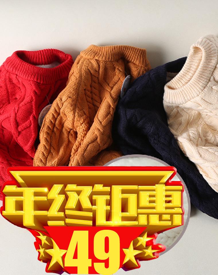 仅49元亲妈必收 最好穿的加绒毛衣  仅59元  可爱实穿立体麻花 绒内里套头毛衣