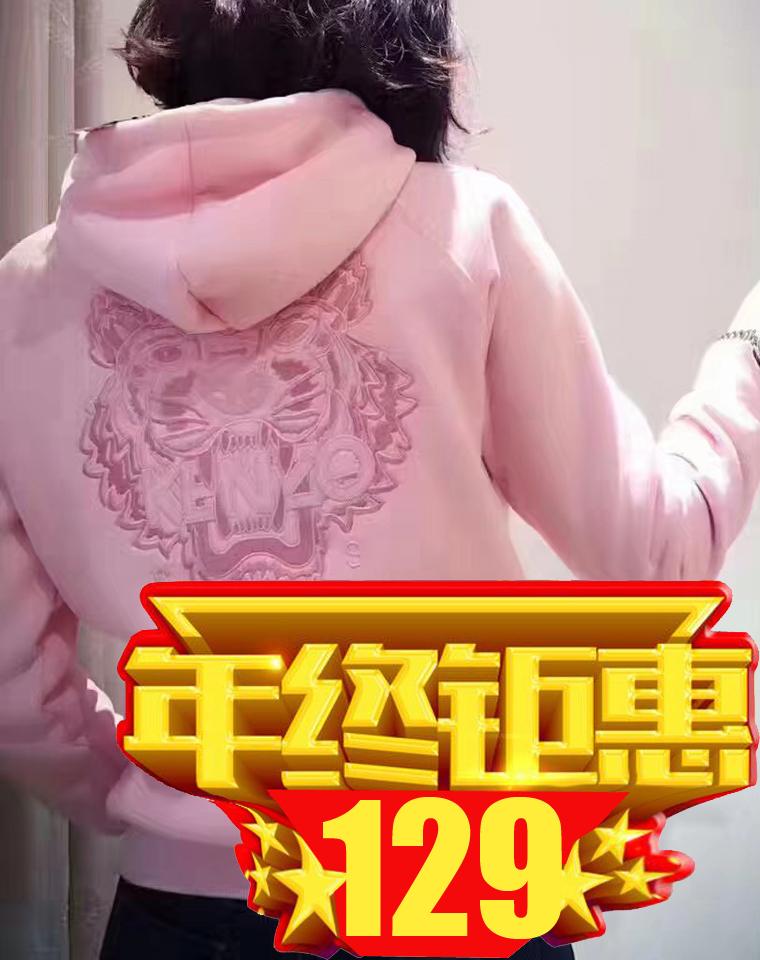 加绒更粉嫩   仅168元  kenzo原厂原单 独特减龄粉  前身字母 后背虎头超重工刺绣 连帽卫衣