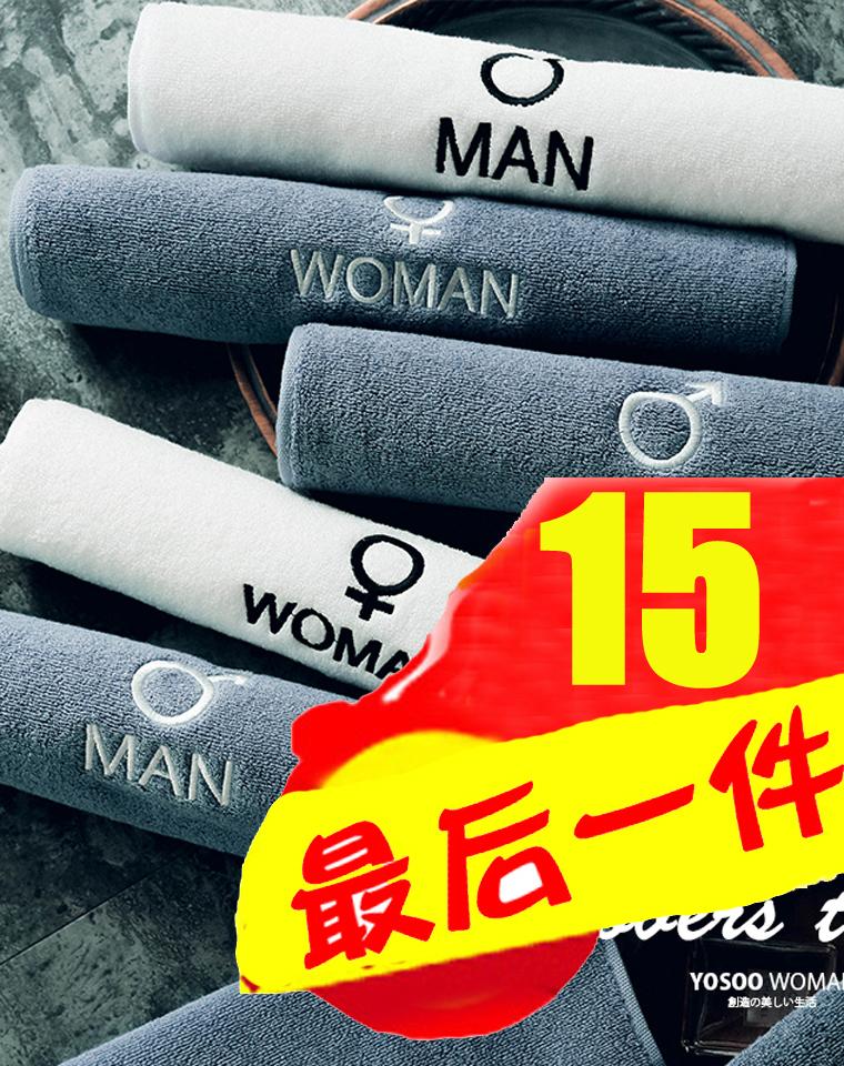 秒!1元起  15元 好物分享  仅19.9元  日本原单 男女士纯棉吸水加厚面巾   洗脸洗澡 全棉运动健身家用毛巾