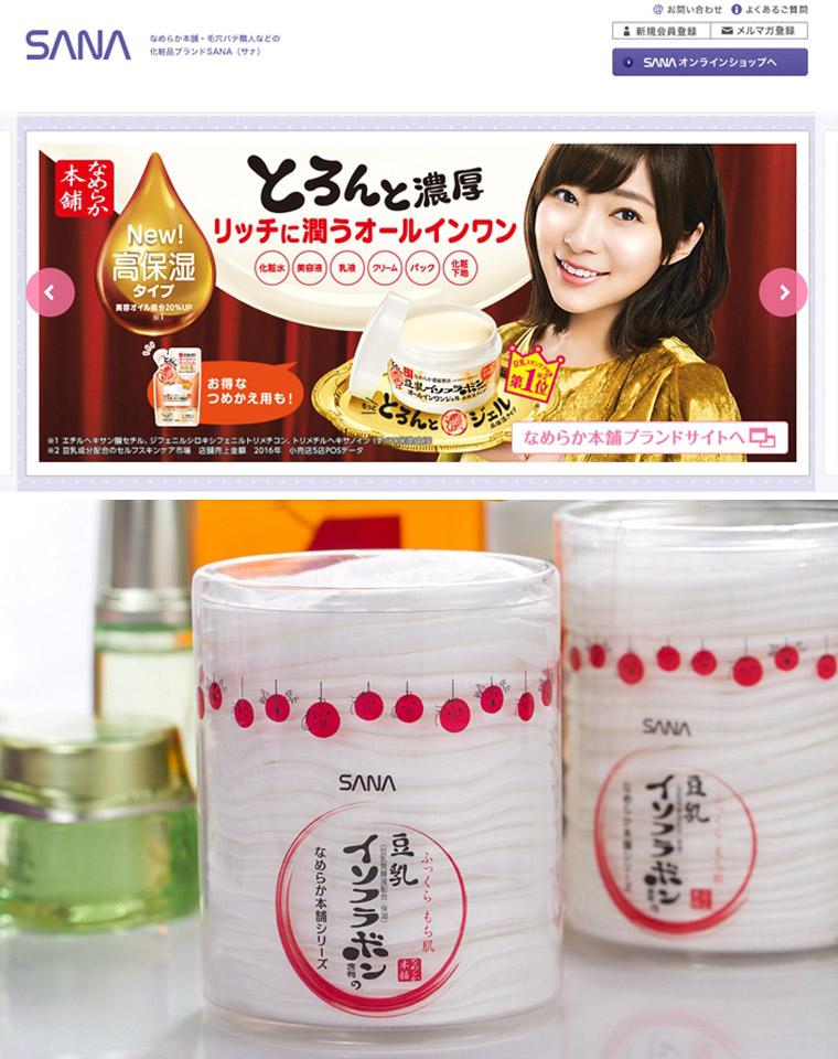 日本SANA豆乳原单!!仅5.8元    25片装 便携款卸妆棉