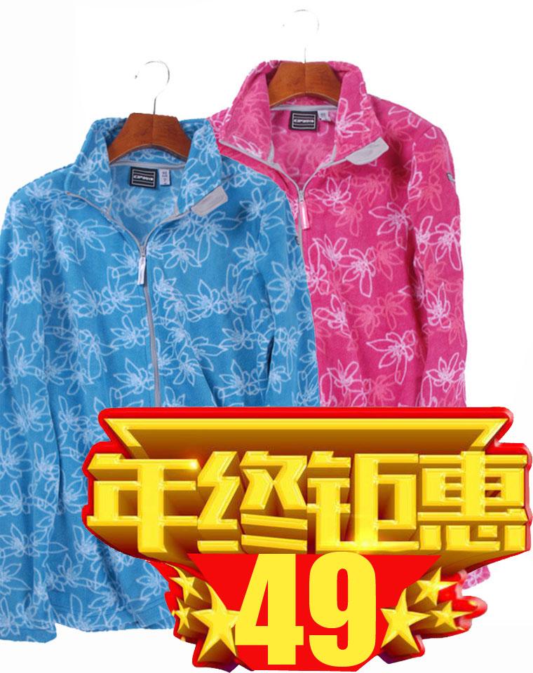 芬兰专业户外  ICEPEAK纯正原单  仅65元  轻薄 保暖摇粒绒 拉链开衫
