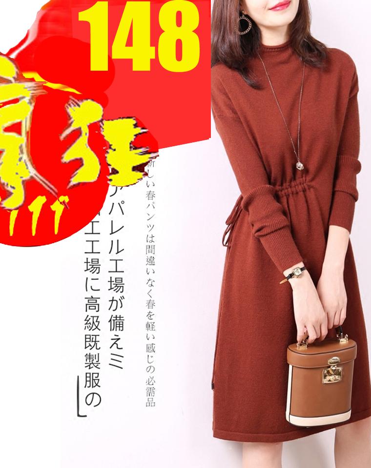 疯狂1111~~  仅148元  雅致侧抽绳    仅168元  保持状态的优雅针织连衣裙    秋冬雅致打底裙