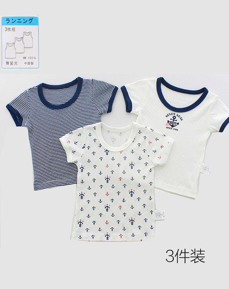 超值三件装  品牌定织打孔棉 仅42元 西松屋代工 男童航海系列 纯棉背心 薄款柔软 超级透气舒适