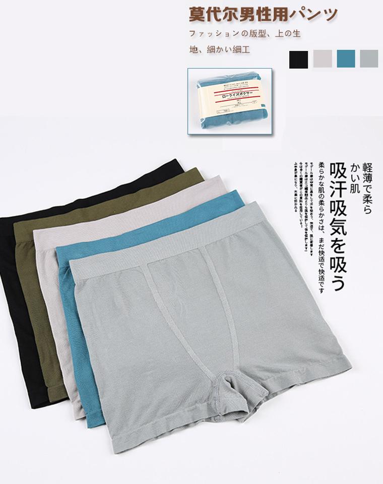 给纯爷们的无痕内裤  仅14.9元 高弹透气柔软易干  无痕平角男士内裤
