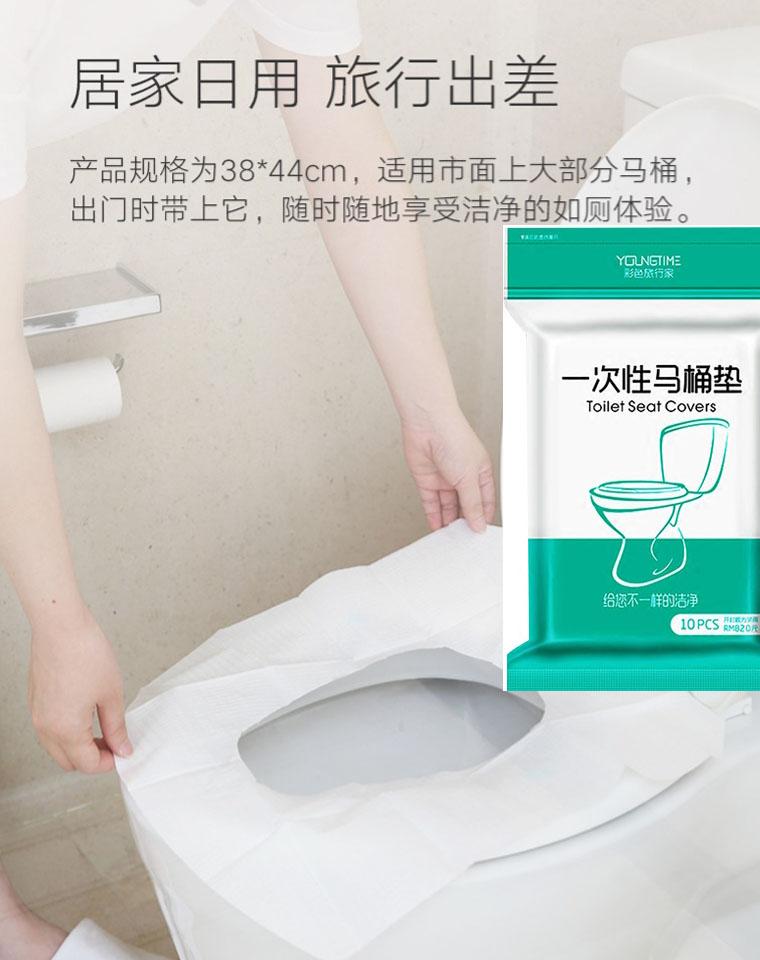 出门必备  10个一组  仅7.5元  一次性马桶垫 旅行粘贴厕所  便携孕产妇坐便器  坐便套垫纸马桶套
