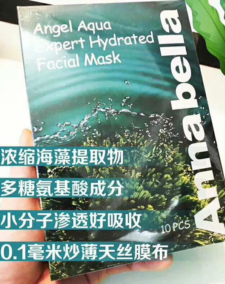 水当当~~   38元一盒 泰国安娜贝拉Annabella海藻面膜 补水保湿深海矿物贴片面膜10片装 巨服帖补水