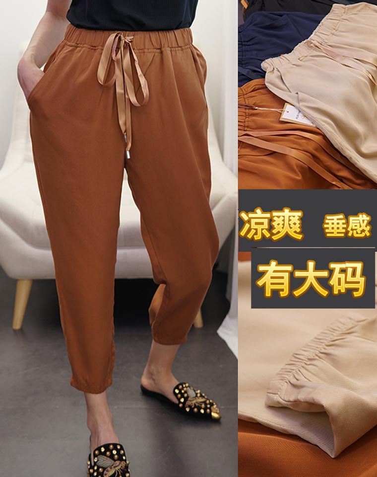 凉感超舒适  仅79元 天丝凉爽空调裤 夏季薄款松紧腰系带哈伦裤  高腰遮肉休闲裤八分裤