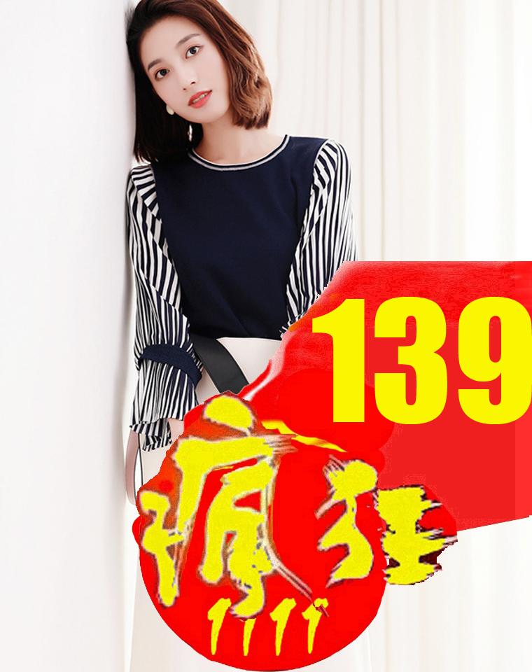 实穿简单大方美~仅168元  撞色束带风琴袖  不同拼接针织套衫 针织上衣