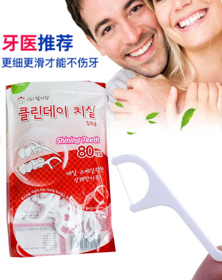 0利爱心普及  家家都有要 仅7.9元80玫   韩国订单 便携家用牙线 细滑安全牙线80枚