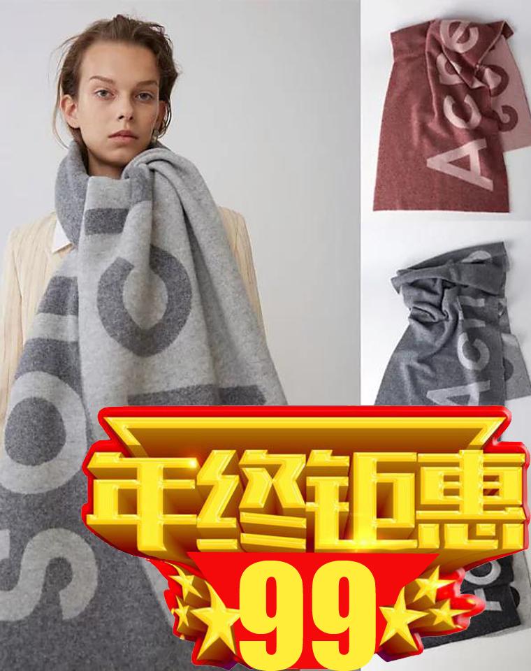 秋冬必备  男女款  仅195元  Acne Studios 双面  最新款 大LOGO字母   80%羊毛 保暖又百搭 羊毛围巾