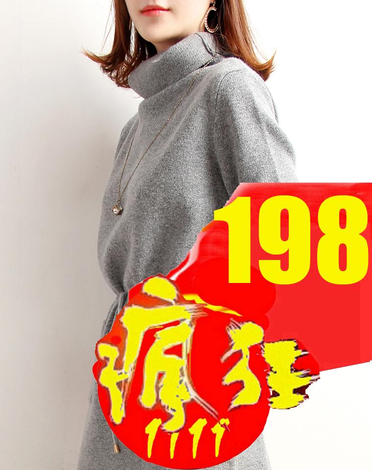 抢年货!  轻奢厚实貂绒  气质通勤  仅228元  仅 268元宽松高领 加厚知性  秋冬针织连衣裙