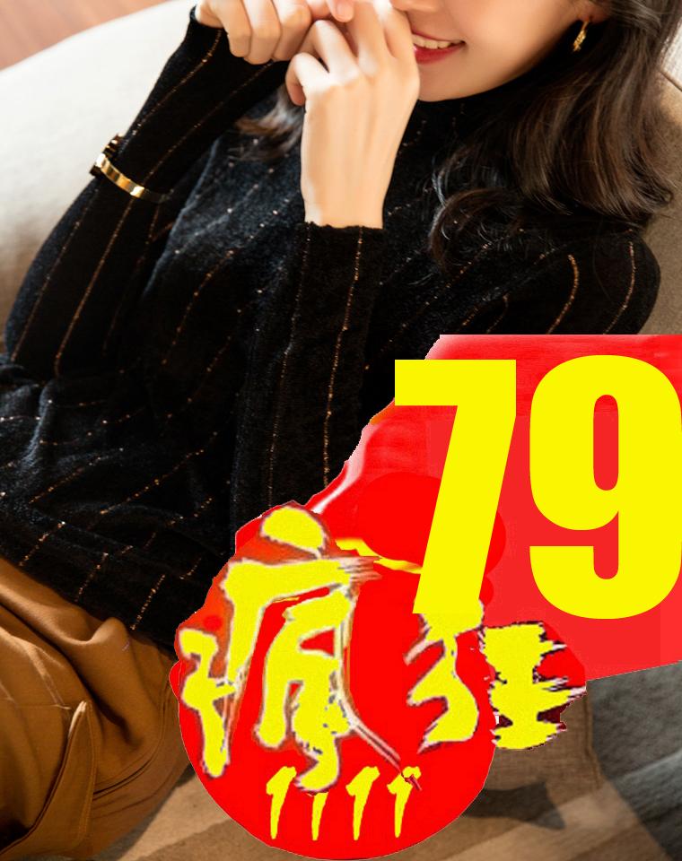 超美天鹅绒  好品质    仅145元   高领大弹力拼金线打底衫   质感