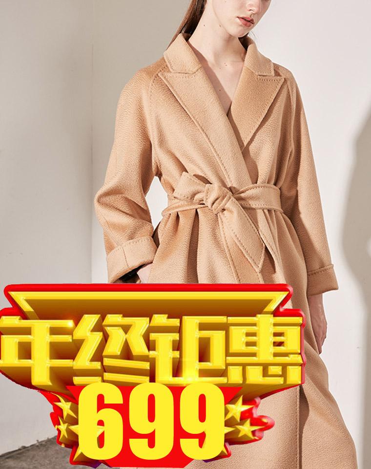 疯狂1111~~  仅699元 无噱头!!亲密爱人 仅868元!!!Max订单水波纹羊绒大衣   浅驼色双面尼浴袍款女士高档大衣