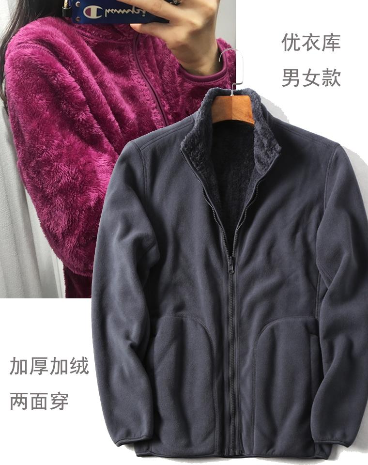一件顶两件 杠杠好穿 男女款  仅85元  日本UNIQLO优衣库纯正原单 双面绒两面穿 立领男女一体绒保暖外套