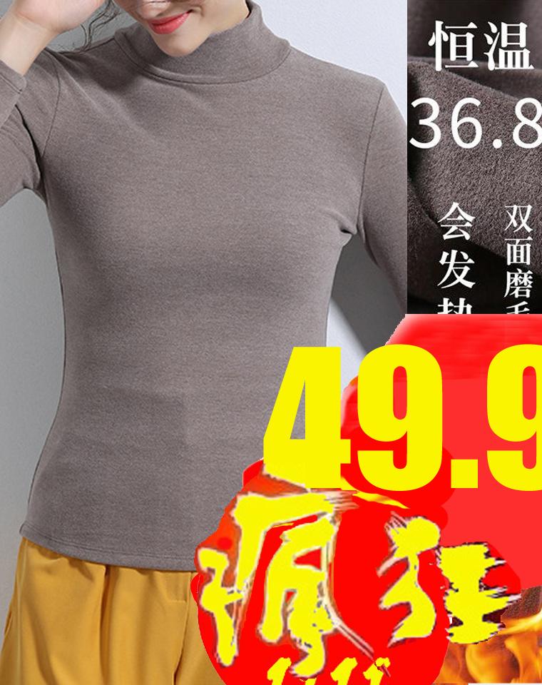 仅49.9元!!给妈妈的半高领德绒  更保暖  仅65元  厚实款  双面发热德绒 半高领打底衫