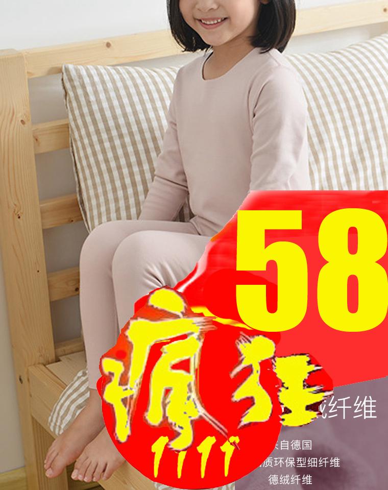 亲妈必收 口碑德绒套装 仅78元   随意剪发热德绒   男童女童加绒保暖衣 无骨缝合长袖打底