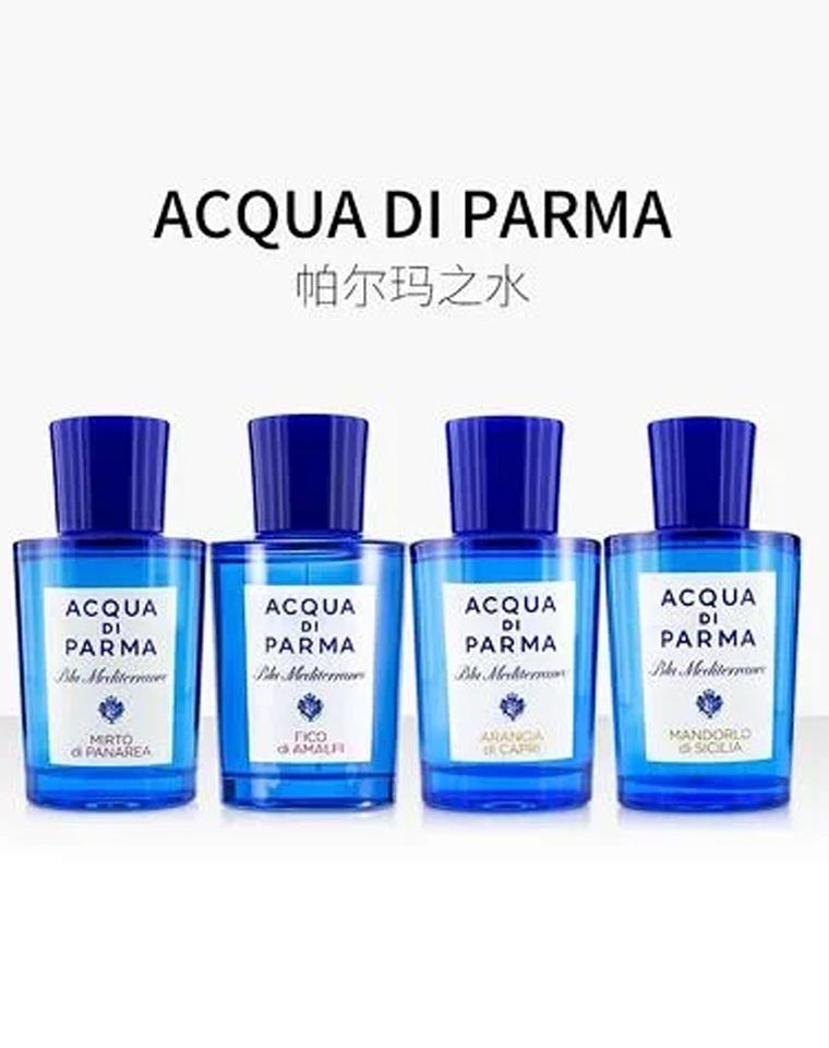 夏日离不了的蓝色地中海系  仅128元 意大利ACQUA DI PARMA帕尔玛之水香水 淡香水 男香女香皆可