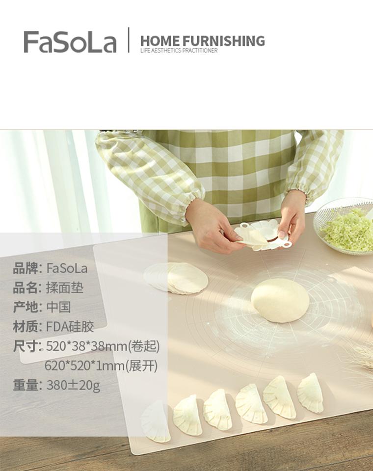 超实用高颜值  仅69元  日本食品级硅胶Fasola 揉面垫 不粘案板 擀面垫 和面板 面粉面包垫子