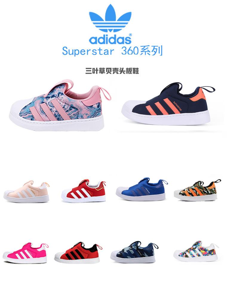 最新色给宝贝!!!口碑团品!!!仅118元!!!  adidas阿迪达斯三叶草纯正原单   贝壳头童运动鞋