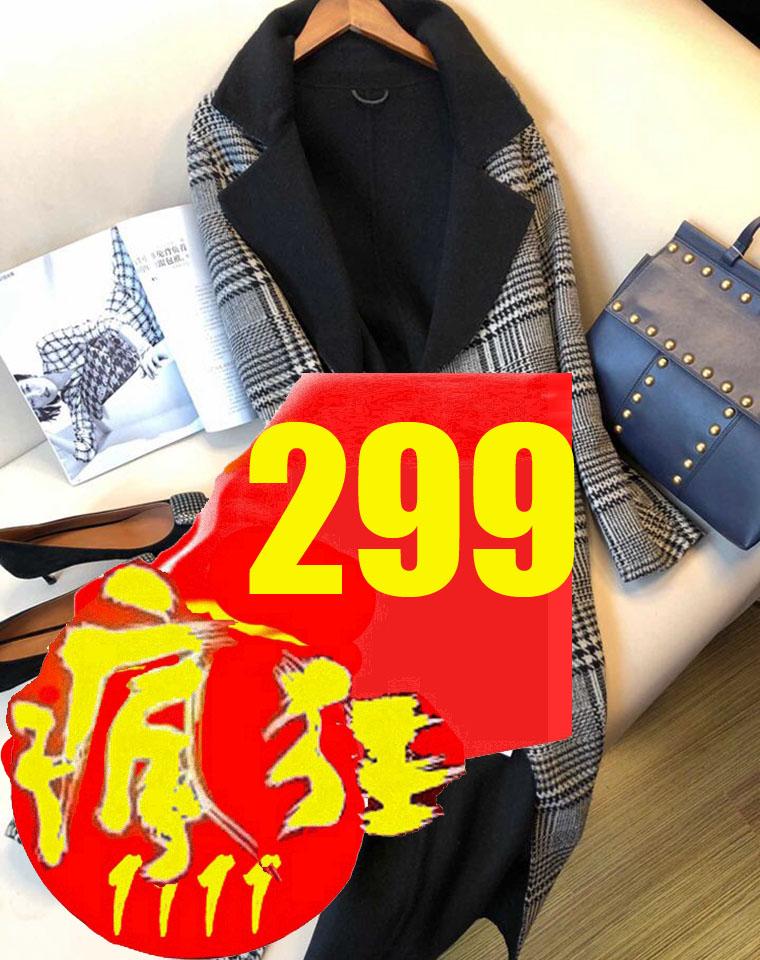 多一件都没有 高端好货! 仅365元  低于面料成本 客供双色千鸟格羊毛大衣