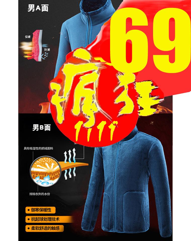 一件顶两件 杠杠好穿 摇粒绒+珊瑚绒  仅94.9元  日本UNIQLO优衣库纯正原单 双面绒两面穿 立领一体绒保暖外套