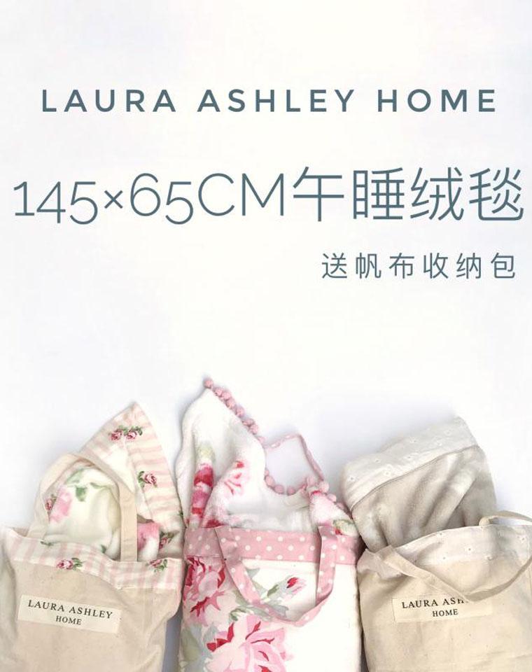 稀罕货!! 送帆布收纳包  仅29.9元 英国老牌LAURA ASHLEY纯正原单  办公室午睡绒毯 沙发盖毯  垫巾超级柔软 精致