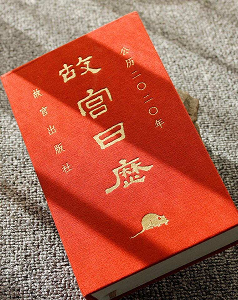 给孩子  给新一年!!仅48元 故宫日历 2020年 子鼠开新业 正版 故宫日历