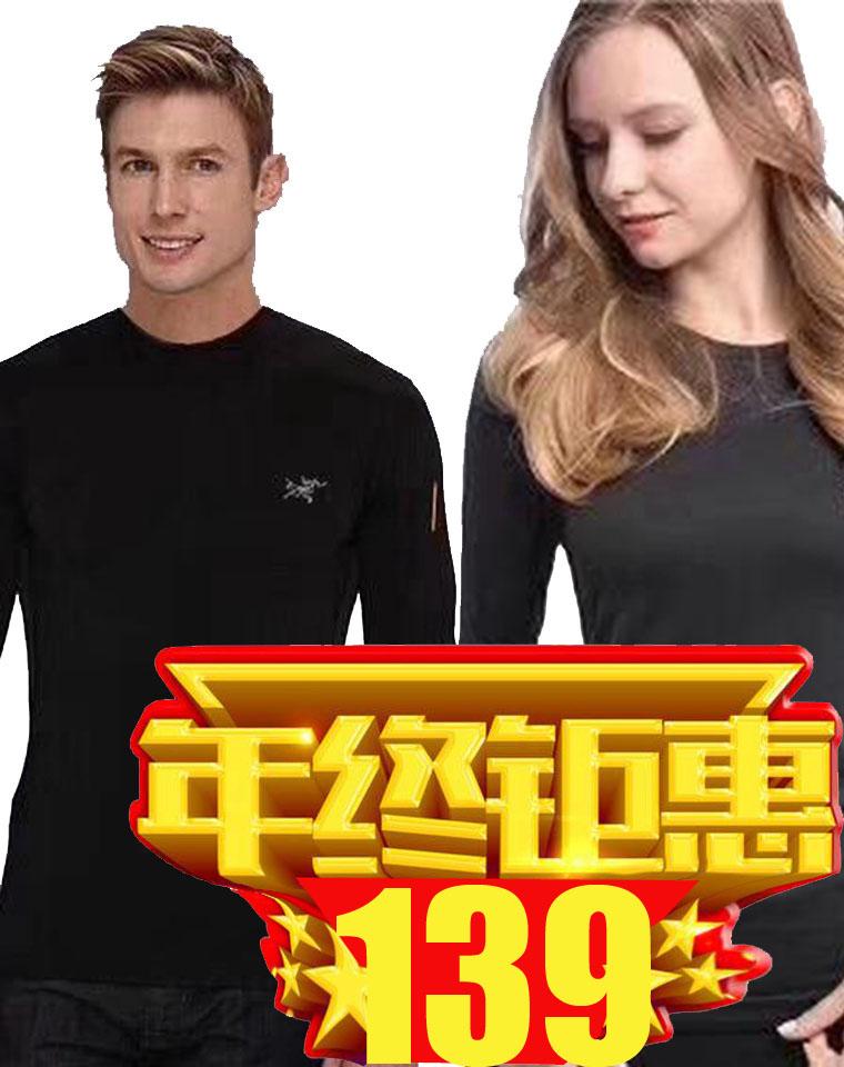 超级牛货!全网独家 仅158元  Arcteryx始祖鸟纯正原单   体感发热保暖内衣 男女套装