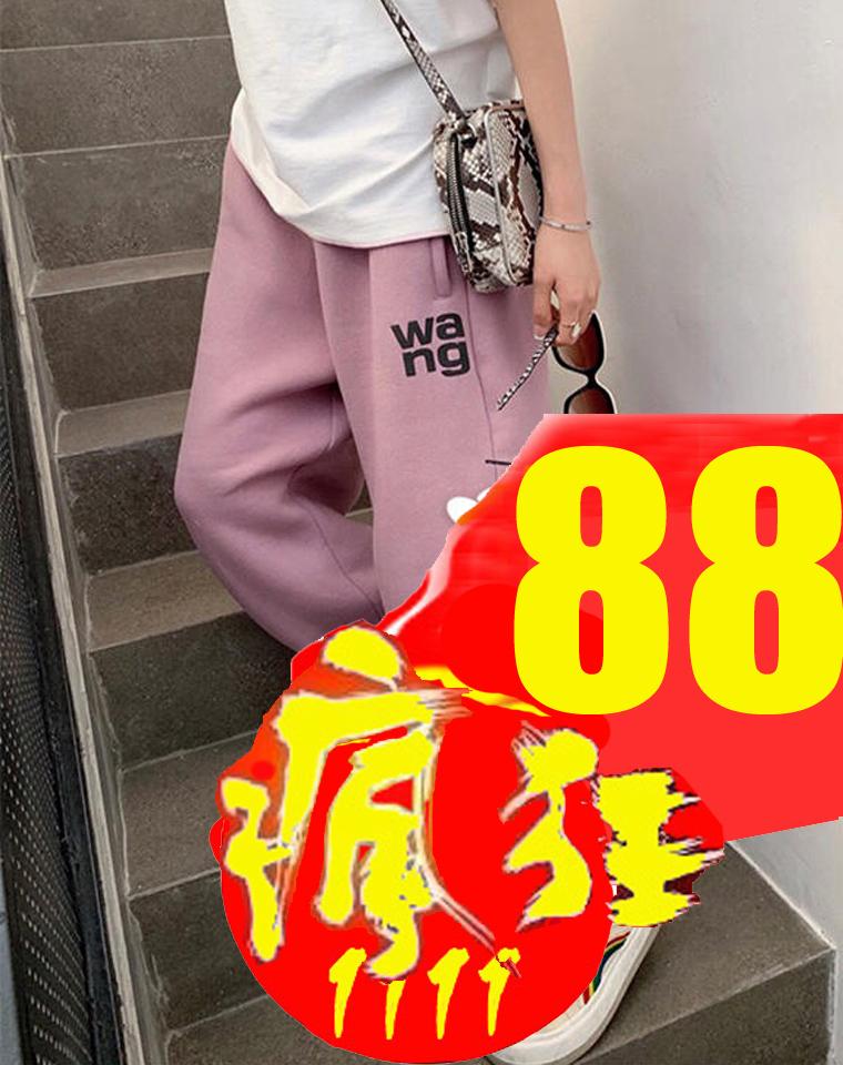 仅98元 太优秀!神仙香芋紫粉 仅115元  AlexanderWang亚历山大王纯正原单  wang高克重最新 宽松加绒收口卫裤