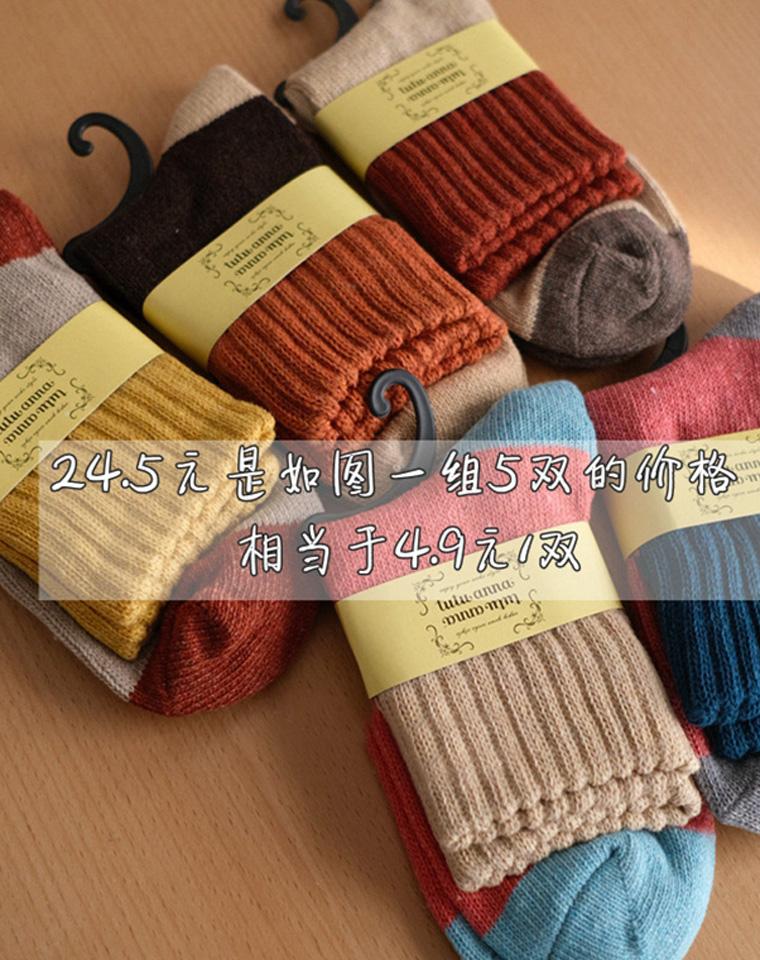羊毛袜!!老团员必收 仅24.5元5双一组  日本tutuanna图图安娜原单  超好品质 拼色羊毛袜