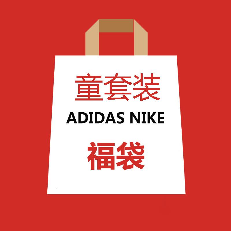 年终钜惠  只合包 不单独跟团 每个ID限购一次 稳赚福袋!!5件团品 !!仅99元 Adidas nike puma 超值童装套装!