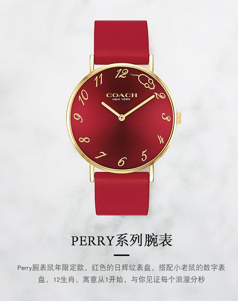新年就是要好运!!特殊渠道  仅228元  Coach纯正原单 鼠年限定款 PERRY系列皮带石英手表