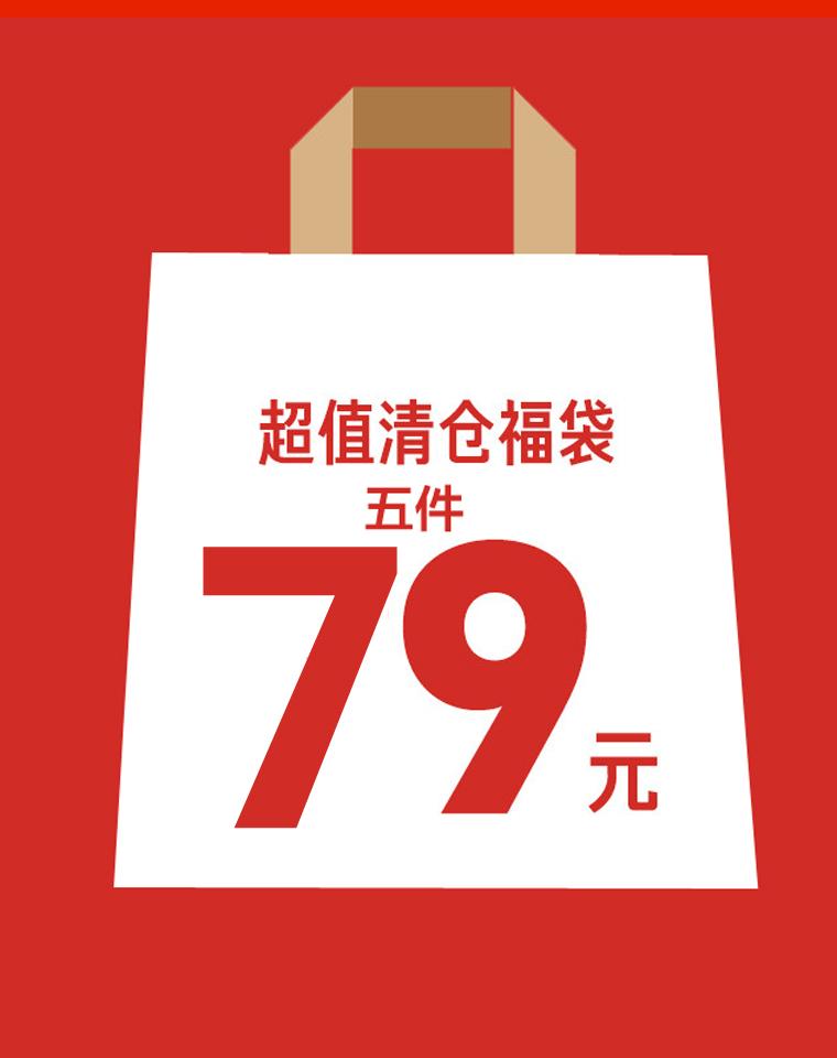 超级新年福利:一年一度的福袋来啦  5件套  可选类别 可挑尺码  超级福利!
