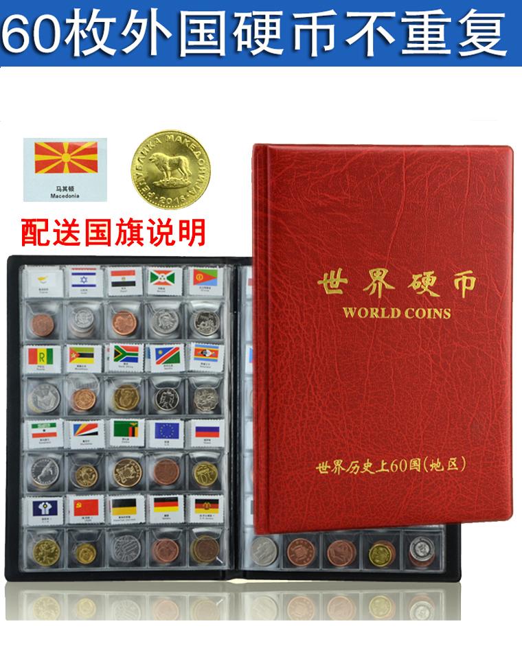 给孩子最好的新年礼物  仅85元 足不出户 了解世界 外国钱币珍藏册外币60枚真币保真