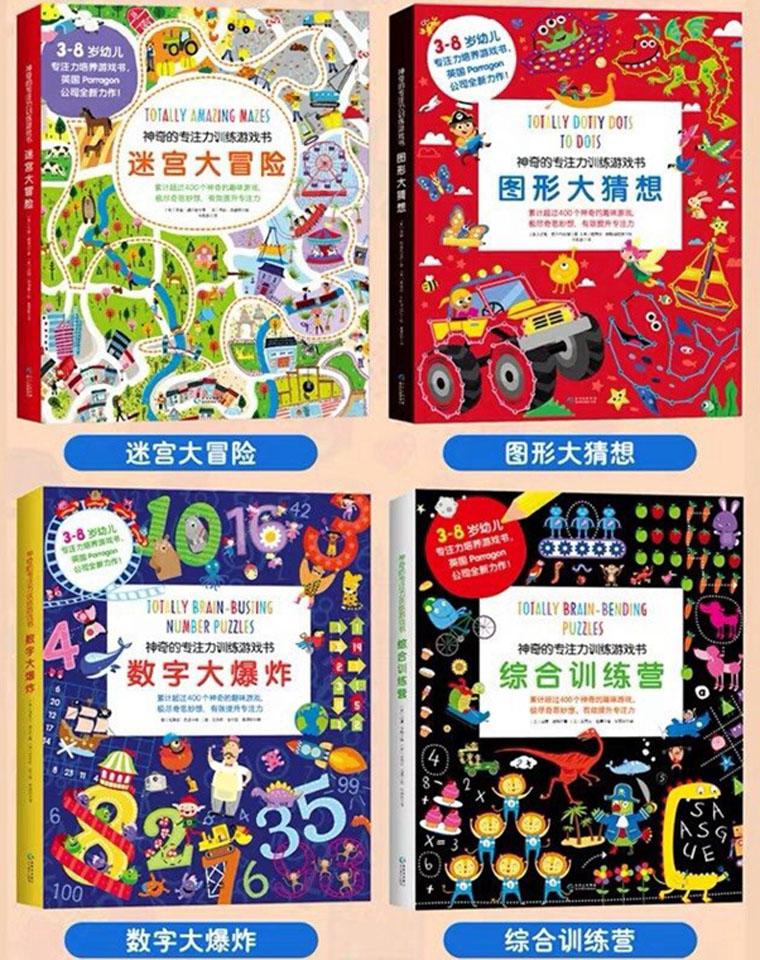 iPad和动画片的终结者!!3-8岁专注力培养必备!!!仅63元  年糕妈妈推荐《神奇的专注力训练游戏书全四册》