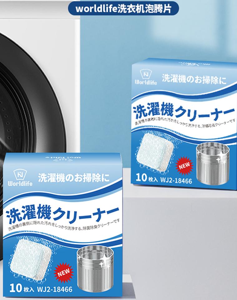 看不见的地方更要消毒 洗衣机高效清洁 杀菌 去垢 祛味 仅9.98元  日本World Life和匠  洗衣机槽清洗剂  滚筒全自动除垢杀菌消毒泡腾片