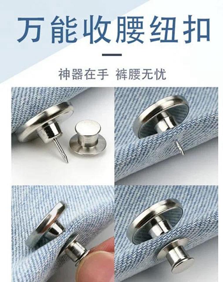 缩腰神器  万能收腰纽扣 超级实用  仅2元  调节腰围大小可拆卸免 缝免钉牛仔裤纽扣