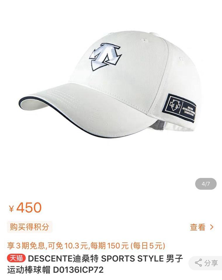 夏季薄款  总量不多!可亲子  可男女  仅45元  日本DESCENTE迪桑特 纯正原单   超值可调节棒球帽