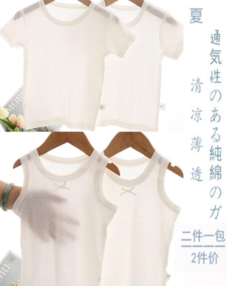 超值两件装  无荧光剂品牌定织打孔棉 仅25.9元  29元  西松屋代工 男女童打孔棉系列 纯棉背心 薄款柔软 超级透气舒适