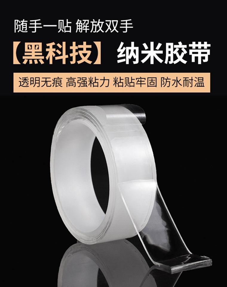 超实用黑科技!家家都要有 用多少剪多少!!仅3.8元  万次纳米无痕魔力双面胶带