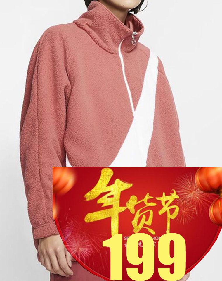 超级狠货!!男女款  仅228元!!Nike Boa Jacket 日本限定款摇粒绒双面夹克
