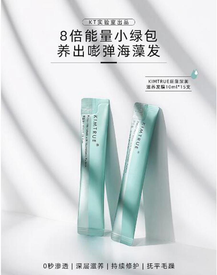 枯发还魂发膜   仅6.8元   KIMTRUE巨藻滋养发膜  染烫修护干枯 改善毛躁柔顺1只10Ml
