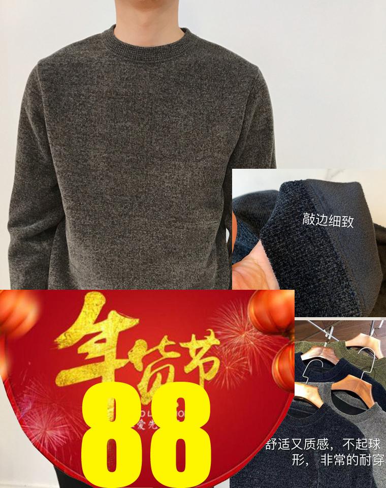 给纯爷们的好货  超好品质岛国雪尼尔绒  仅109元  复合加绒加厚毛衣 秋冬保暖加绒毛衣