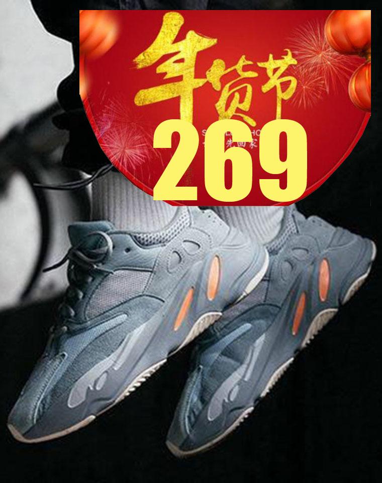 年货节  仅269 元给自己的犒赏  男女夜光  仅298元  YEEZY 椰子700骨架夜光异形复古老爹鞋