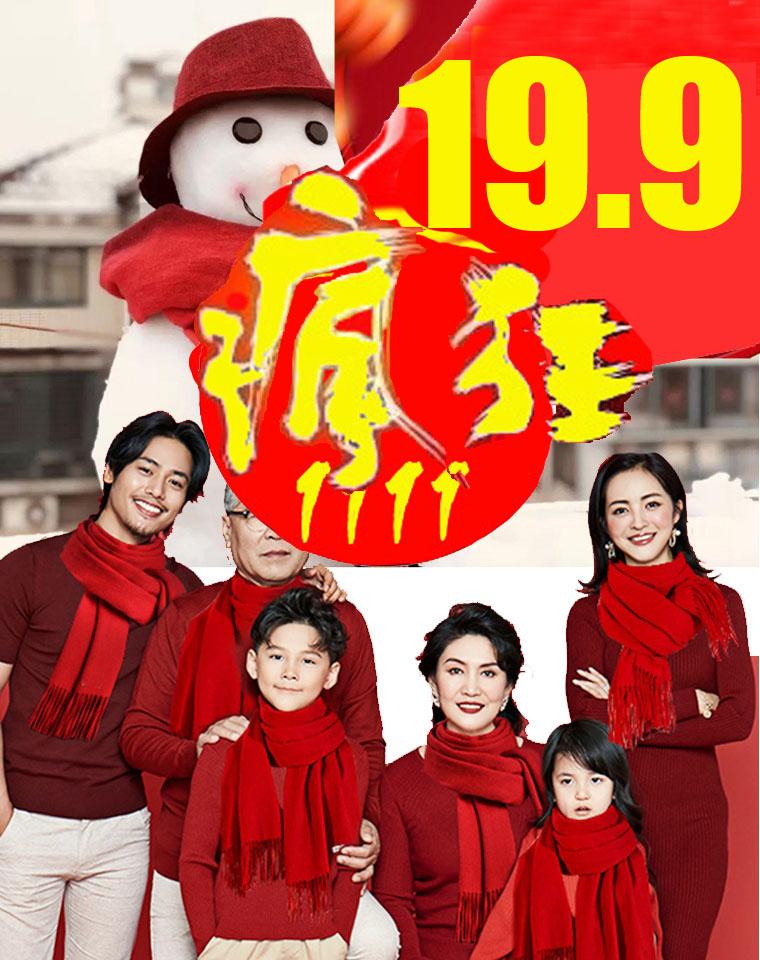 年货节  仅19.9元    给一家人的好福气  男女老少都需要  刚需中国红大围巾 49元  围巾披肩 柔软细腻 细纱好品质经典款