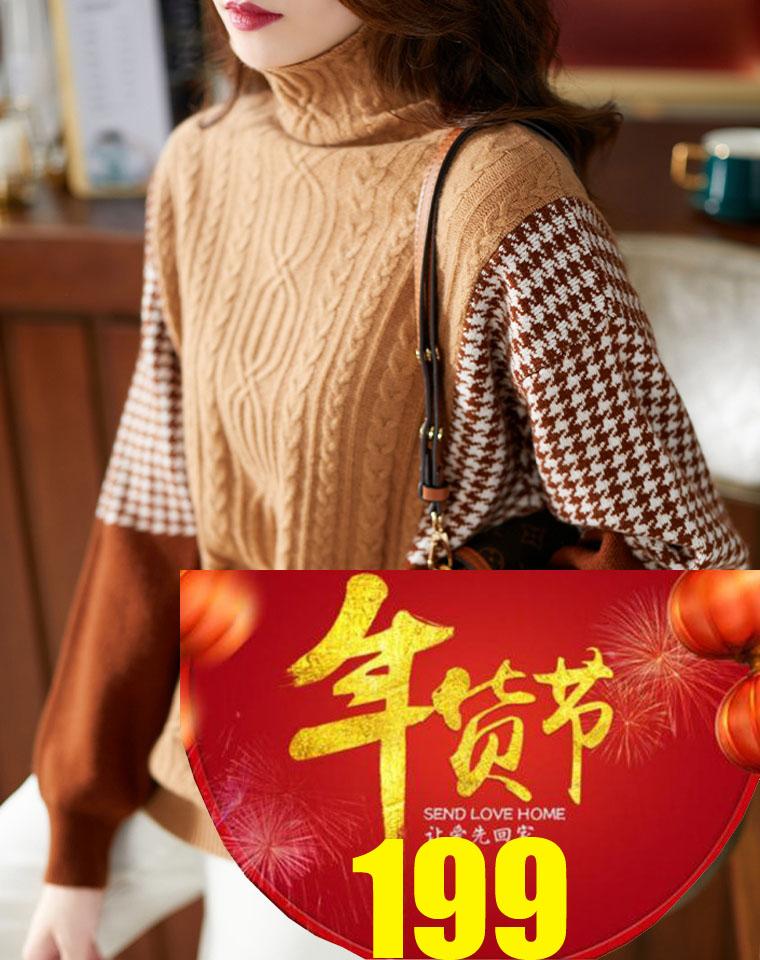 真的是爱了这款!百分百羊毛!仅228元  撞色千鸟格拼接 复古高领立体绞花羊毛针织套头毛衣
