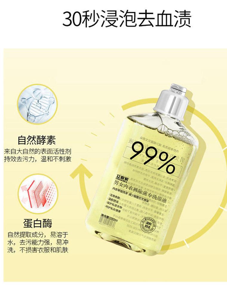 30秒去血渍   仅8.8元  日本立管代工厂  内衣裤专业浓缩清洁洗衣液 252ML