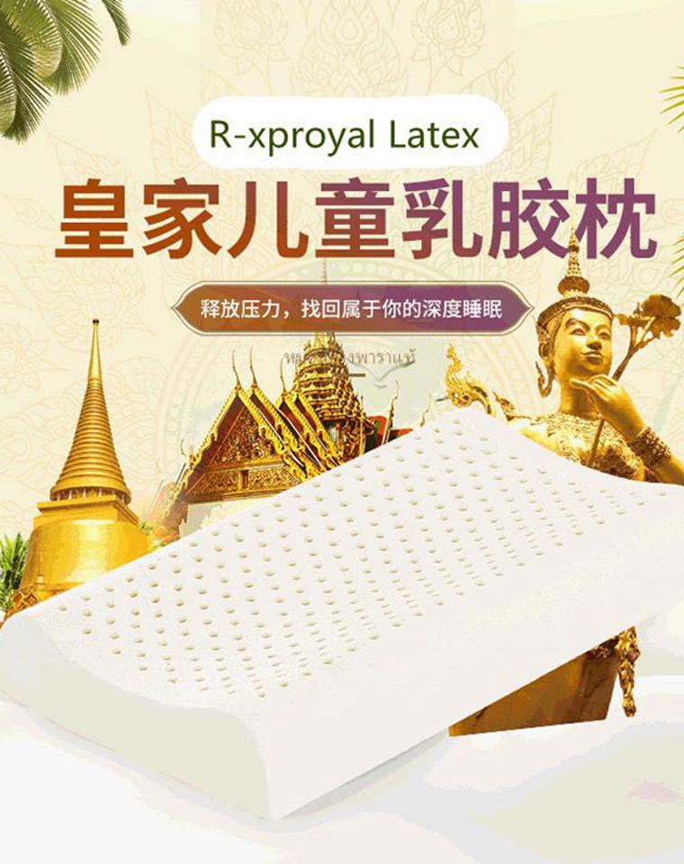 可扫码验货 亲妈必收!仅79元 Royal Latex泰国天然乳胶枕头 儿童专用